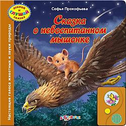 """Книга с 1 кнопкой """"Сказка о невоспитанном мышонке"""