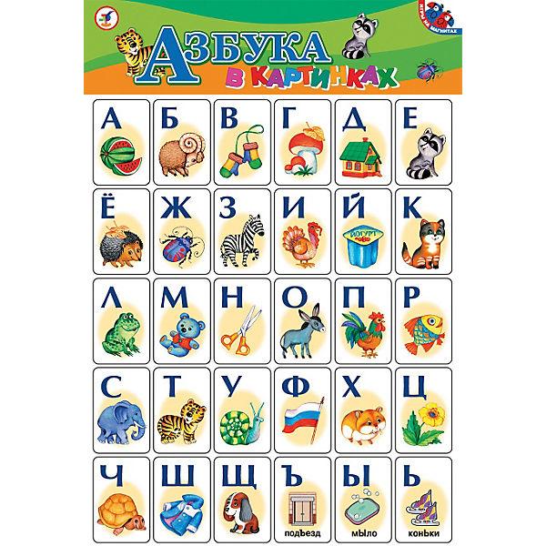 Магнитная азбука в картинках, Дрофа-Медиа
