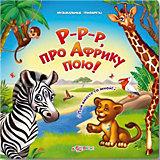 """Книга со звуковым модулем и трафаретами """"Р-р-р, про Африку пою!"""""""
