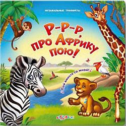 """Книга со звуковым модулем и трафаретами """"Р-р-р, про Африку пою!"""