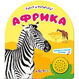 """Азбукварик Африка. Серия """"Учись и веселись!"""""""