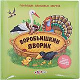"""Книга со звуковым модулем """"Воробьишкин дворик"""""""