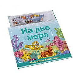 """Магнитные книжки """"На дне моря"""