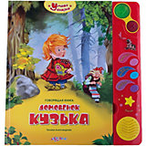 "Книга со звуковым модулем ""Домовёнок Кузька"""