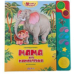 """Говорящая книга """"Мама для мамонтёнка"""