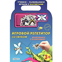 """Игровой репетитор со звуком """"Знакомимся с насекомыми"""