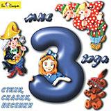 Би Смарт CD. Мне 3 года (стихи, сказки, песенки)