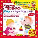 """CD """"Я играю с песенкой дома и в детском саду"""", Би Смарт"""
