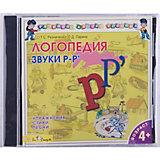 """Би Смарт CD. Логопедия. Говорим правильно. """"Р"""""""