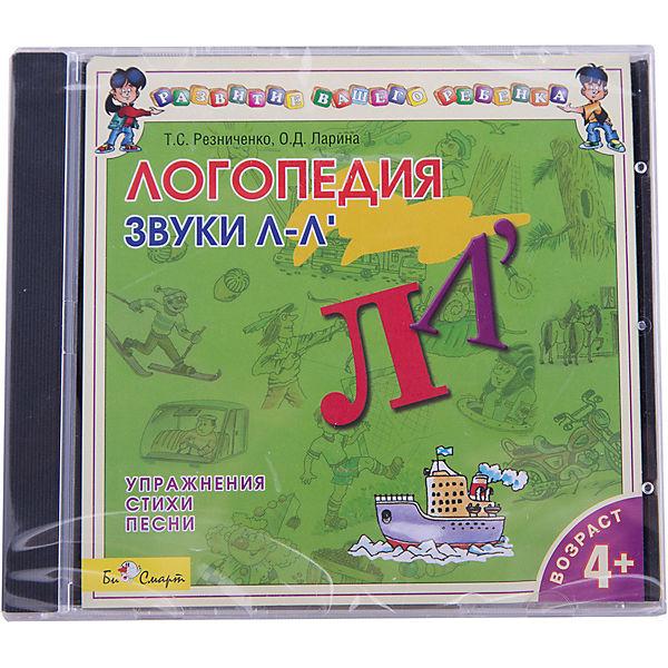 """Би Смарт CD. Логопедия. Говорим правильно. """"Л"""""""