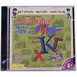 """Би Смарт CD. Логопедия. Говорим правильно. """"Й-К-Г-Х"""""""