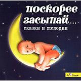 Би Смарт CD. Поскорее засыпай…