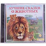 Би Смарт MP3. Лучшие сказки о животных