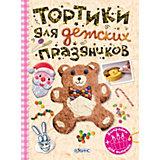 """Книга с трафаретами и выкройками """"Тортики для детских праздников"""""""