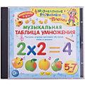 Би Смарт CD. Музыкальная таблица умножения. (от 5 до 7 лет)