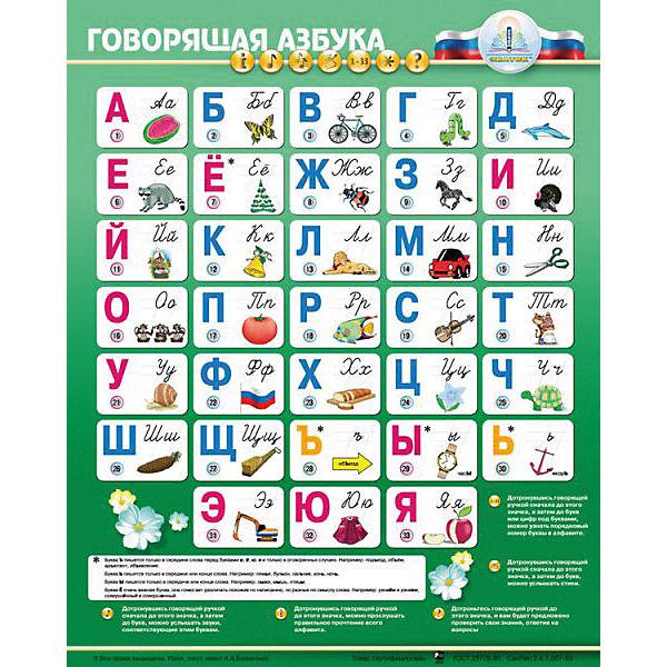"""Электронный звуковой плакат """"Говорящая Азбука"""""""