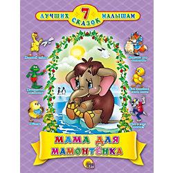 "Сборник 7 сказок ""Мама для мамонтенка"