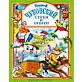 Стихи и сказки, К. Чуковский