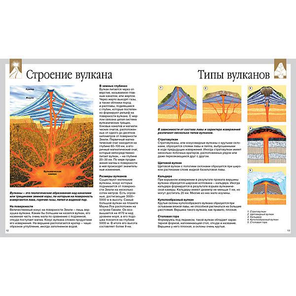 """Детская энциклопедия """"Вулканы"""""""