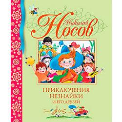 Приключения Незнайки и его друзей, Н.Н. Носов