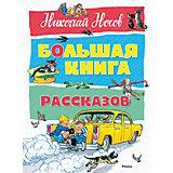 Большая книга рассказов, Н.Н. Носов