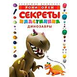 Секреты пластилина. Динозавры, Рони Орен