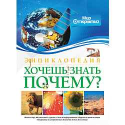 """Энциклопедия """"Хочешь знать почему?"""