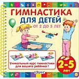 Гимнастика для детей от 2 до 5