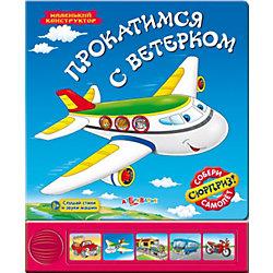 """Книга с 5 кнопками """"Прокатимся с ветерком"""", Маленкий конструктор"""