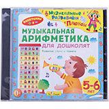 Би Смарт CD. Музыкальная арифметика для дошколят. (от 5 до 7 лет)