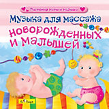 Би Смарт CD. Музыка для массажа новорожденных и малышей