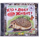 """Би Смарт CD. Родная природа. """"Кто в лесу живет?"""""""