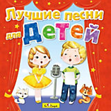 Би Смарт CD. Лучшие песни для детей