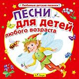 Би Смарт CD. Песни для детей любого возраста
