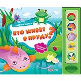 """Книга с 5 кнопками """"Кто живёт в пруду?"""", Забавные зверята"""