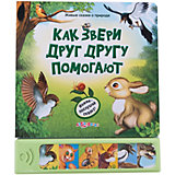 """Книга с 6 кнопками """"Как звери друг другу помогают"""""""