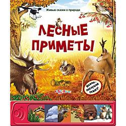 """Книга с 6 кнопками """"Лесные приметы"""