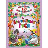 """Сборник 10 сказок малышам """"Два веселых гуся"""""""