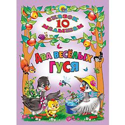"""Сборник 10 сказок малышам """"Два веселых гуся"""