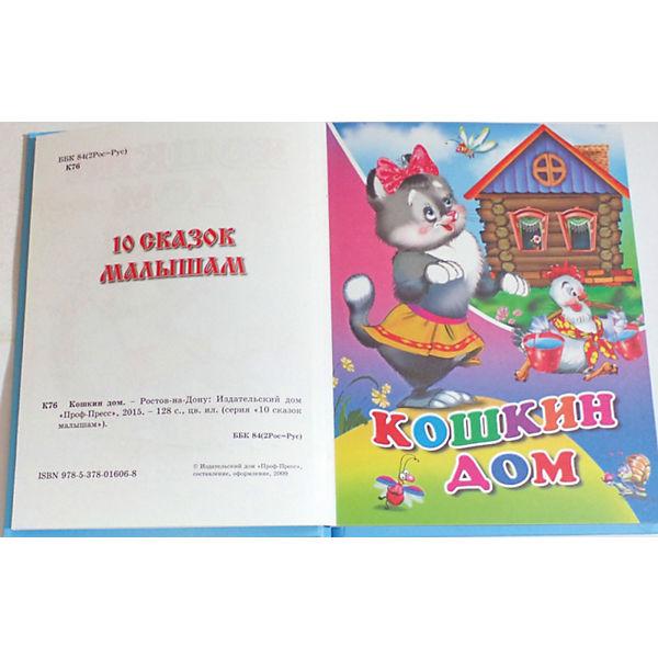 """Сборник 10 сказок """"Кошкин дом"""""""