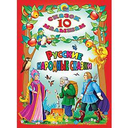 """Сборник 10 сказок малышам """"Русские народные сказки"""