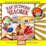 "Аудиоэнциклопедия ""Как устроен человек"", CD"