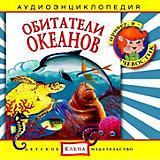 "Аудиоэнциклопедия ""Обитатели океанов"", CD"