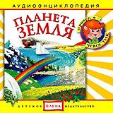 "Аудиоэнциклопедия ""Планета Земля"", CD"