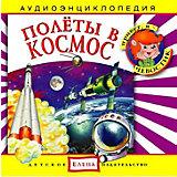 """Аудиоэнциклопедия """"Полёты в космос"""", CD"""