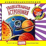 """Аудиоэнциклопедия """"Увлекательная астрономия"""", CD"""