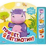 """Книга с игрушкой и 6 кнопками """"Привет, я бегемотик!"""""""