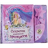 """Секреты маленькой принцессы. Караоке для малышей. Серия """"Музыкальная книга-игра"""""""