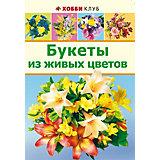 Букеты из живых цветов, АСТ-Пресс