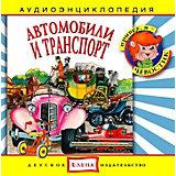 """Аудиоэнциклопедия """"Автомобили и транспорт"""", CD"""